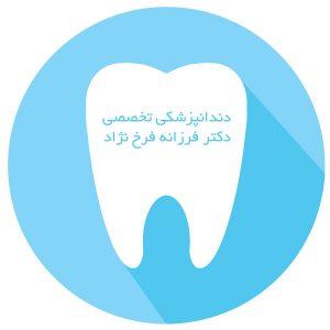 دکتر فرخ نژاد,دندانپزشکی کودکان میدان ونک,دندانپزشکی کودکان میدان ونک