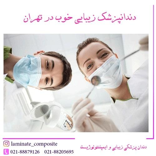 %D8%AF%D9%86%D8%AF%D8%A7%D9%86%D9%BE%D8%B2%D8%B4%DA%A9 %D8%B2%DB%8C%D8%A8%D8%A7%DB%8C%DB%8C %D8%AE%D9%88%D8%A8  - بهترین دندانپزشک زیبایی در تهران