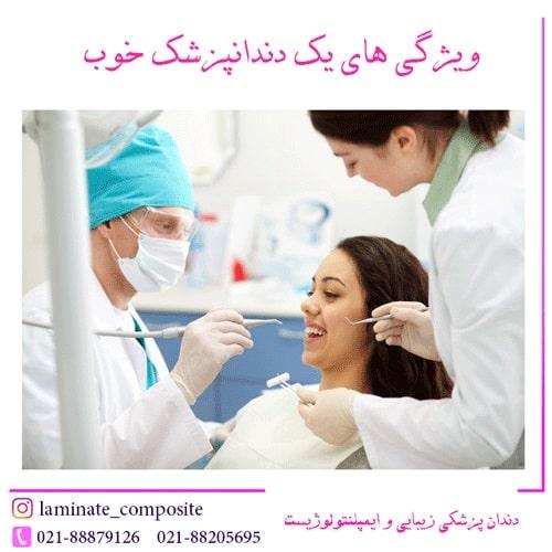 %D9%88%DB%8C%DA%98%DA%AF%DB%8C %D9%87%D8%A7%DB%8C %D8%AF%D9%86%D8%AF%D8%A7%D9%86%D9%BE%D8%B2%D8%B4%DA%A9 %D8%AE%D9%88%D8%A8  - بهترین دندانپزشک زیبایی در تهران