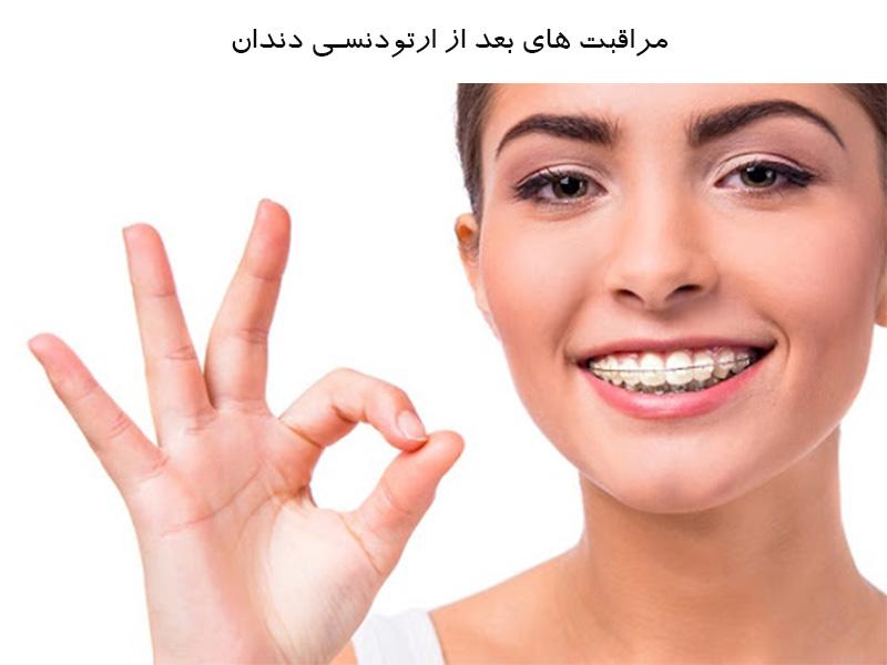 های بعد ارتودنسی دندان - صفحه اصلی