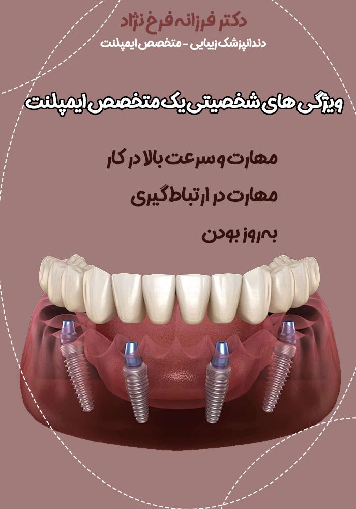 %D9%81%D8%B1%D8%AE %D9%86%DA%98%D8%A7%D8%AF %D8%A7%DB%8C%D9%85%D9%BE%D9%84%D9%86%D8%AA - بهترین دکتر ایمپلنت دندان در تهران